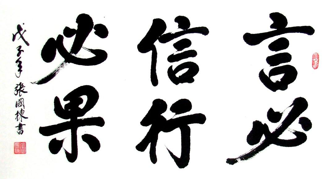 Master Zhang Calligraphy Painting